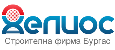 Хелиос Строителна фирма Бургас